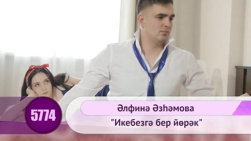 Альфина Азгамова - Икебезгэ бер йорэк | HD 1080p