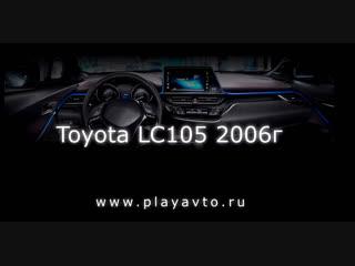 Магнитола LeTrun Land Cruiser 105 2006 года