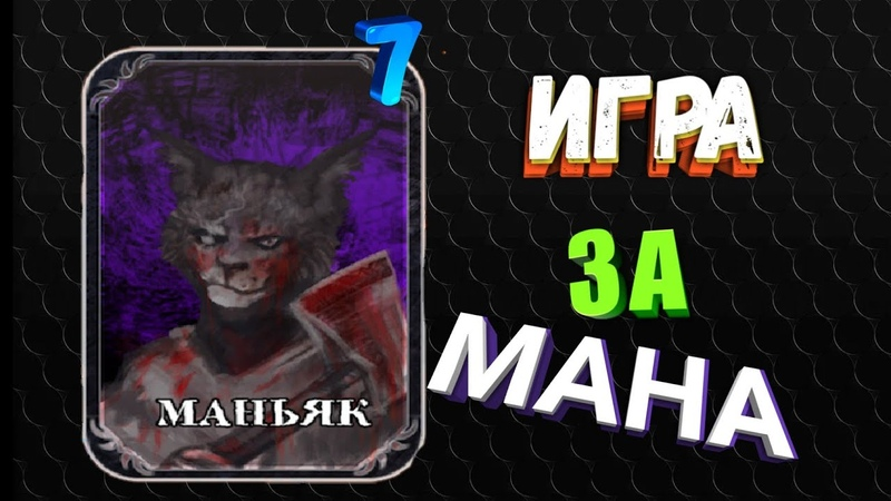 Играем за МАНЬЯКА Mafia Online №7