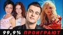 99 9% НЕ МОГУТ ПРОЙТИ ЭТОТ ЧЕЛЛЕНДЖ ПОПРОБУЙ НЕ ПОДПЕВАТЬ Русские хиты разных лет Хиты СНГ