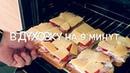 СУПЕР Бутерброды! Рецепт