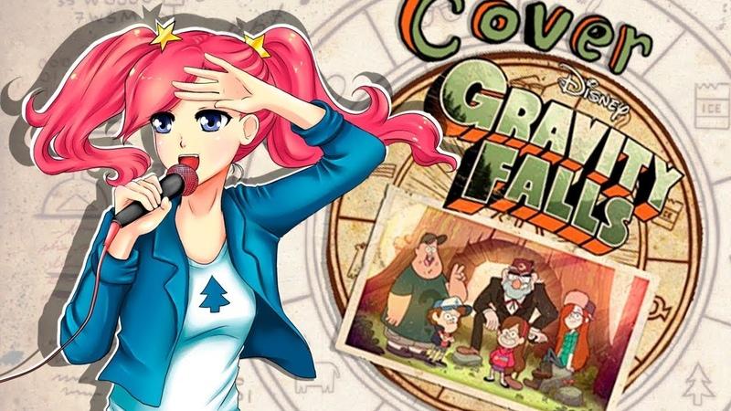 Соня поет Композицию Mabels song Gravity Falls Theme - 2018-04-27 MabelSong GravityFallsTheme