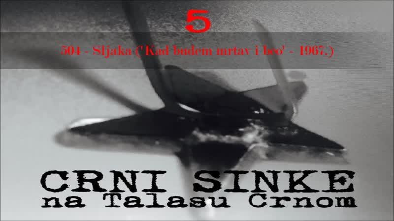 504 Crni Sinke Sljaka odlomak iz filma 'Kad budem mrtav i beo' 1967