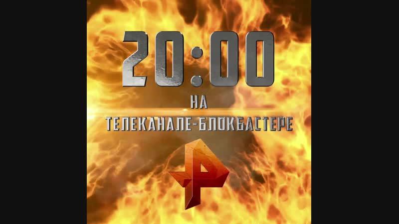 Чужой Завет 10 декабря на РЕН ТВ