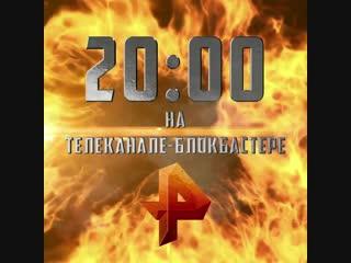 Чужой: Завет 10 декабря на РЕН ТВ