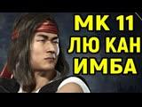 Necros Мортал Комбат 11 Лю Кан - Mortal Kombat 11 Liu Kang