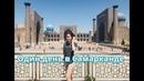 ОДИН ДЕНЬ В САМАРКАНДЕ / Дача в Ташкенте / Влог