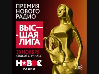 Гузель Хасанова и Masstank зовут на премию Нового Радио