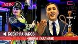 Бобур Рачабов - Чилим (Калиян) - (2019)   Bobur Rajabov - Chilim (Kaliyan) - (2019)