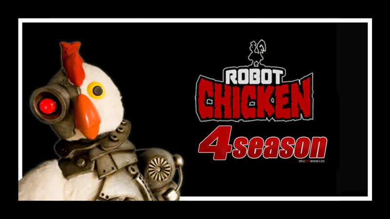 РОБОЦЫП 4 СЕЗОН ROBOT CHICKEN 4 SEASON 20 of 20 ©2009