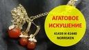 АГАТОВОЕ ИСКУШЕНИЕ | КАПСУЛЬНАЯ КОЛЛЕКЦИЯ NORRSKEN КОЛЬЕ 41439 И СЕРЬГИ 41440 Наталья Невзорова