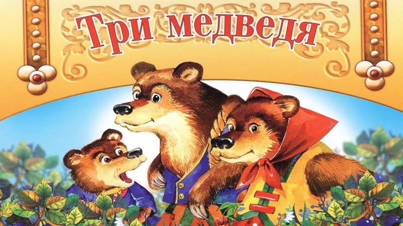 ТеРеМоК ТВ Сказка для детей на ночь Три медведя.