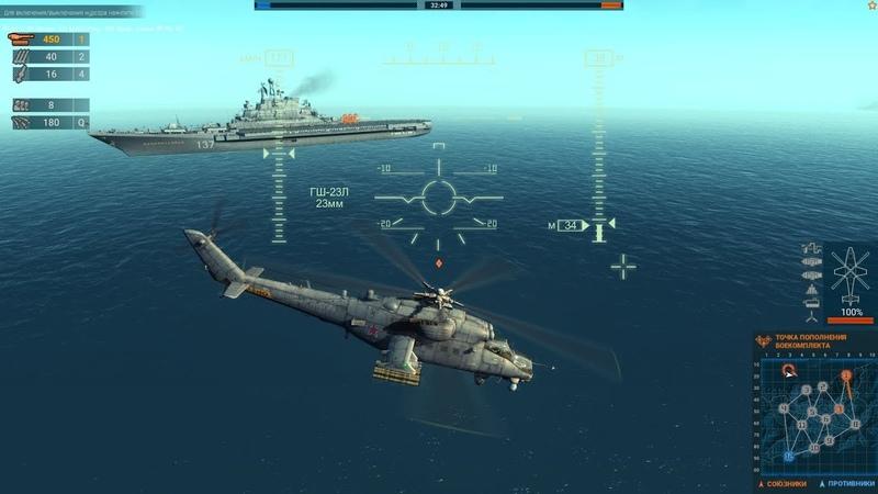 Heliborne бой 1 Десантная операция - Ми-24ВММи-3,Ми-8АМТШ,Ми-28Н