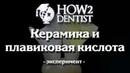 Как обрабатывать керамику плавиковой кислотой / How to Dentist
