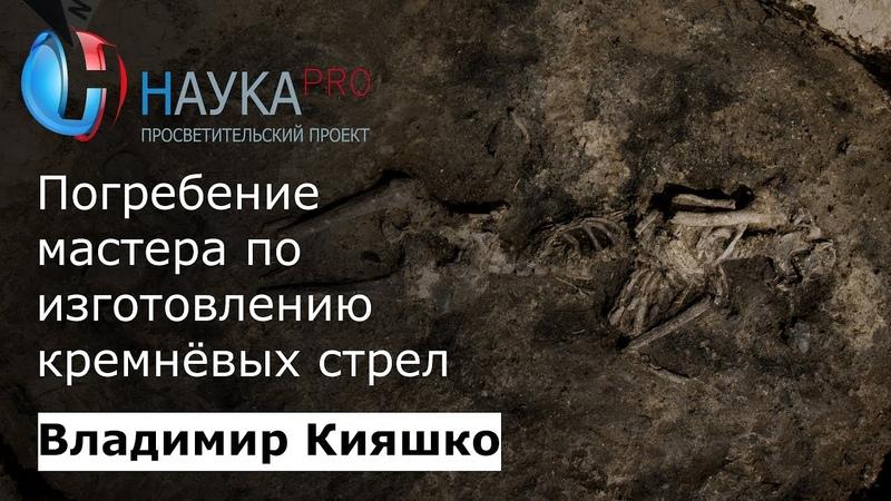 Владимир Кияшко - Погребение мастера по изготовлению стрел из кремня в раннем бронзовом веке
