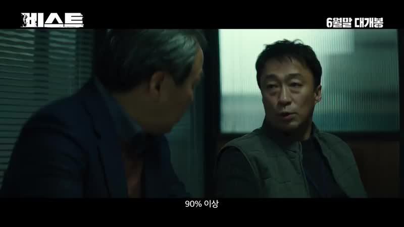 Зверь / The Beast (2019, Южная Корея)