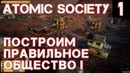 Atomic Society первый взгляд обзор и прохождение симулятора постапокалиптического общества 1