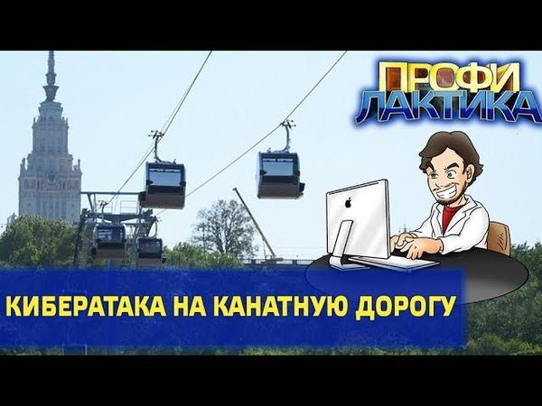 Кибератака на канатную дорогу Профилактика от 01.12.2018