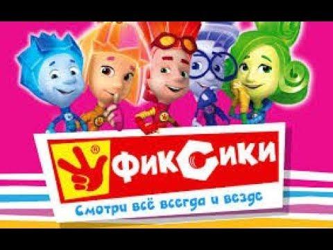 Фиксики Половинки Новые серии 2018 Познавательные мультики для детей