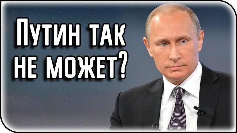 Почему Путин не может так в России? – общество, события и факты