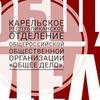 Общее дело • Петрозаводск