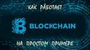 Блокчейн простое объяснение технологии