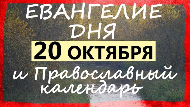 Евангелие дня 20 октября 2018 суббота Православный календарь