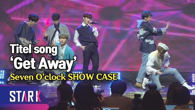 리듬에 몸이 절로 움직이는 세븐어클락 타이틀곡 'Get Away' (Titel song 'Get Away', Seven O'clock SHOW CASE)