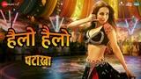 Hello Hello Pataakha Malaika Arora Vishal Bhardwaj &amp Rekha Bhardwaj Gulzar Ganesh Acharya