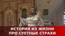 История из жизни про суетные страхи Священник Игорь Сильченков
