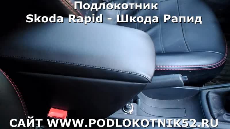 Подлокотник Skoda Rapid - Шкода Рапид