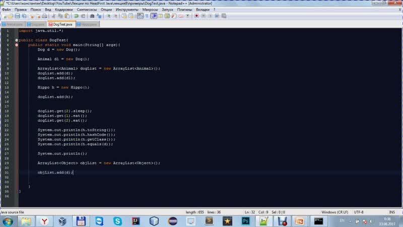Java HeadFirst 8 глава (ООП полиморфизм, абстракция, интерфейс, класс Object)