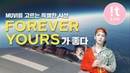 MUVI INSIDE 1 : KEY 키 'Forever Yours (Feat. 소유)'