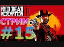 RED DEAD REDEMPTION 2 НА PS4 PRO СТРИМ 15 БАНДА УЖЕ НЕ ТА