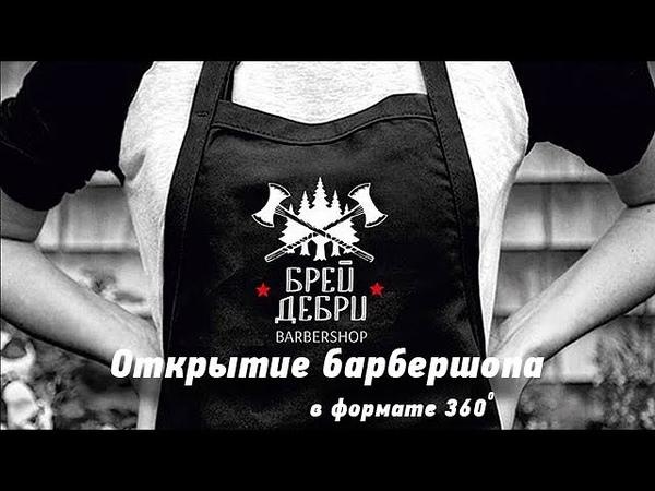 Открытие барбершопа Брей Дебри в Волгограде. 19.05.2019