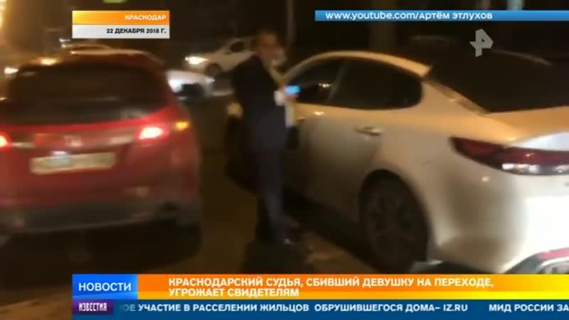 Пьяный военный судья Арсен Крикоров сбил на зебре девушку и угрожает свидетелям