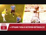 ● Лучшие голы в истории футбола [2]