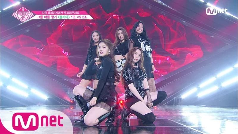 ENG sub PRODUCE48 단독 4회 ′스웩만점 실력파′ BLACK WORLDㅣ블랙핑크 ♬붐바야 1조 @그룹 배틀 18070