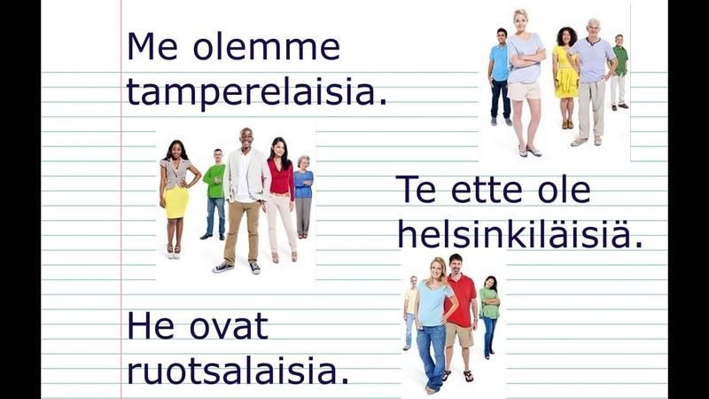 Финский с нуля - урок 6 глагол быть Olla, отрицание, падеж партитив, принадлежность