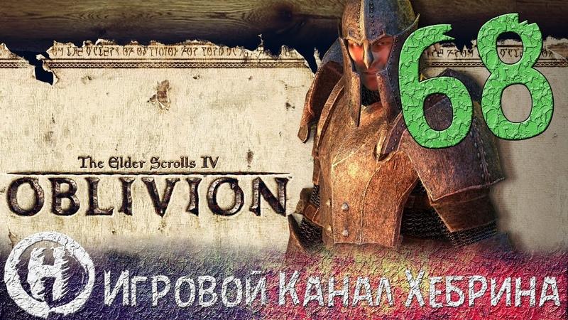 Прохождение Oblivion - Часть 68 (Этот чуждый мир)