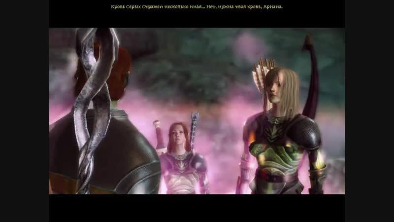 Dragon Age Origins DLC Охота на ведьм Игрофильм