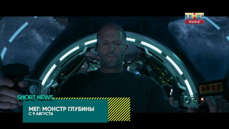 SHORT NEWS Кино: Джейсон Стэйтем променял тачки на батискаф в ленте «Мег: Монстр глубины»