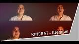 KINDRAT - Щедрик М. Д Леонтович