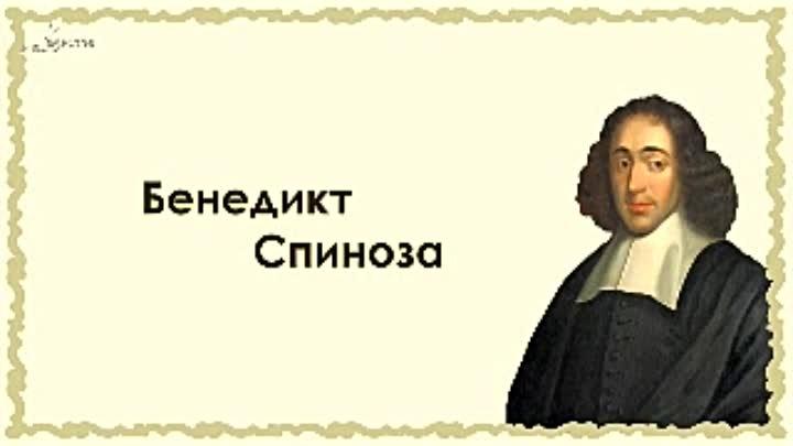 Бенедикт Спиноза - Этика. Философия. Часть 1 [ Философия. Игорь Мурашко ]