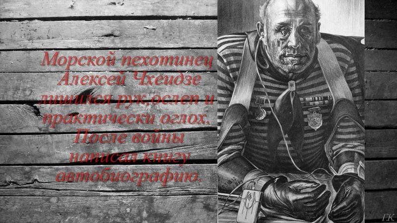 Автографы войны Портреты забытых героев Художник Геннадий Добров