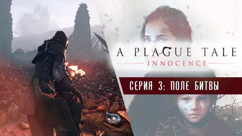 [BLACKUFA] Поле боя. Крысиный пир ● A Plague Tale Innocence 3