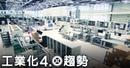 新唐人 NTD 工業化4點0趨勢!台灣稱霸製造業的關鍵|財經縱橫|財經新