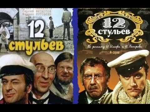 12 стульев 1971 1977 2 фильма