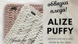Обвязка для пледа из Alize Puffy