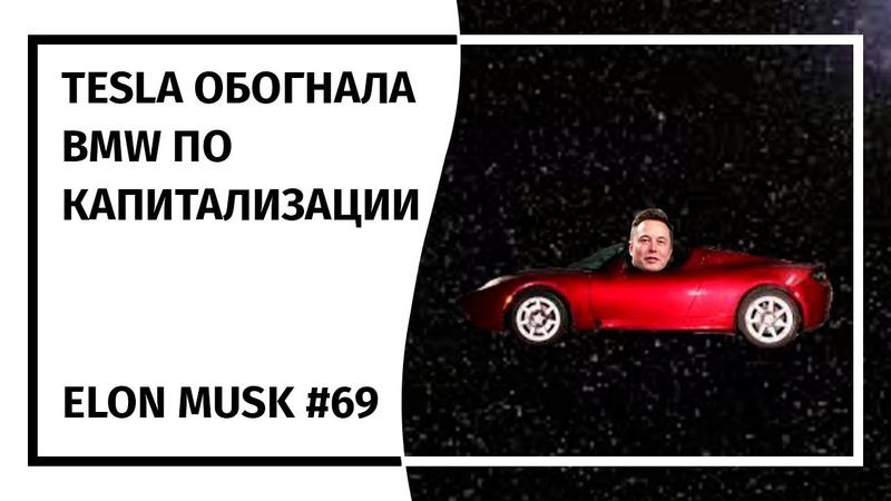 Илон Маск Новостной Дайджест №69 (07.11.18-12.11.18)